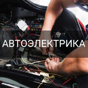 ремонт автоэлектрики харьков