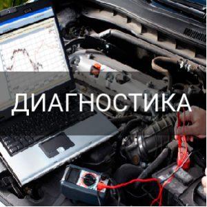 Диагностика авто Autoshop Харьков