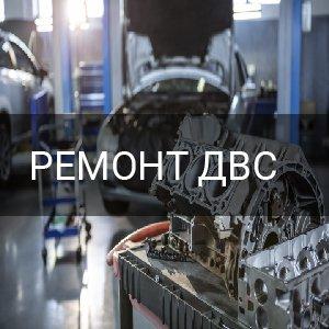 Ремонт двигателя авто Autoshop Харьков