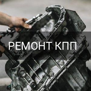 Ремонт коробки передач Autoshop Харьков