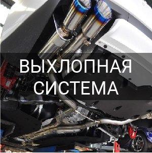 Ремонт выхлопной системы в Харькове