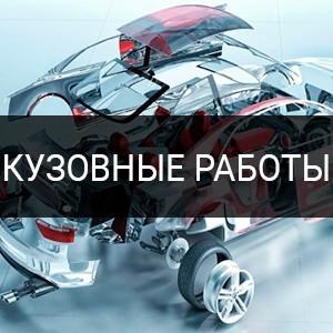 Кузовной ремонт на СТО Autoshop Харьков