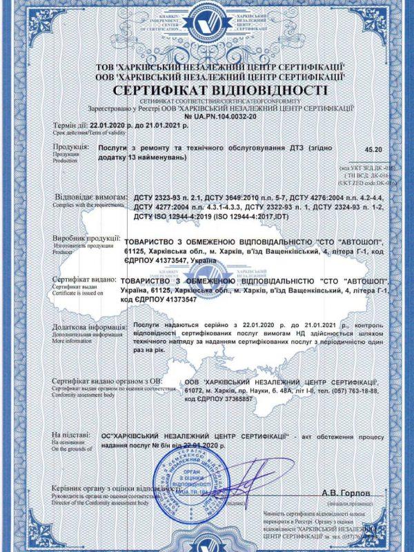 Сертификат СТО Autoshop